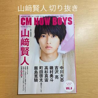 CM NOW BOYS VOL.8  山﨑賢人切り抜き(アート/エンタメ/ホビー)