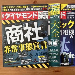 ダイヤモンド社 - 週刊 ダイヤモンド 2021年 6/19号 6/12 6/5 3冊セット