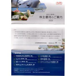 日本駐車場開発 株主優待券(その他)