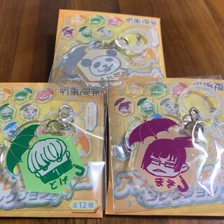 集英社 - ジャンプショップ 限定 アンブレラチャームコレクション 呪術廻戦 狗巻棘  新品