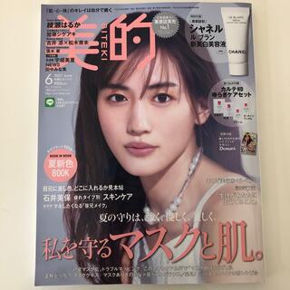 美的 2021年6月号 本誌+コーセー貼り込み付録(美容)