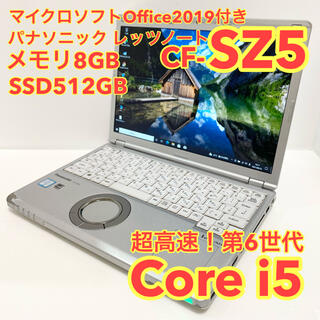 Panasonic - MSオフィス付2016年製レッツノートCF-SZ5 SSD512GBメモリ8G