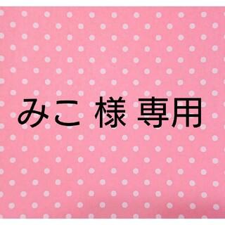 みこ 様 専用 ポチ袋(カード/レター/ラッピング)