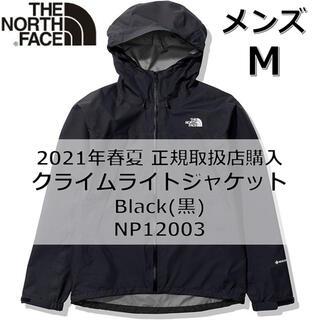 THE NORTH FACE - 【M新品】ノースフェイス クライムライトジャケット NP12003 K