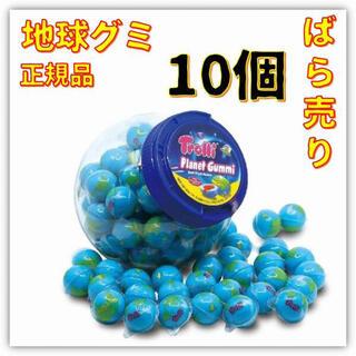 地球グミ バラ売り 10個 Trolli トローリ 正規品(菓子/デザート)
