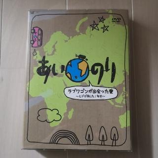 あいのり ラブワゴン ヒデ DVD-BOX DVD 恋愛バラエティー