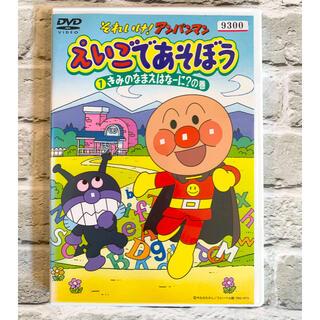 アンパンマン(アンパンマン)のアンパンマン DVD えいごであそぼう ①きみのなまえはな〜に?の巻 (キッズ/ファミリー)