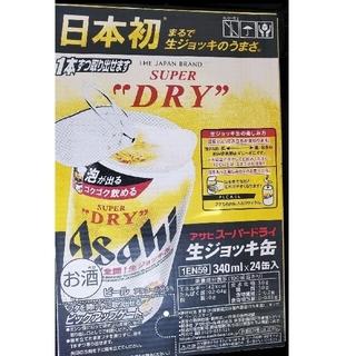 No.700 アサヒ スーパードライ 生ジョッキ缶 24缶入 1ケース