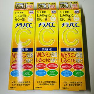 ロート製薬 - メラノCC薬用しみ集中対策美容液 20ml 3個 新品 ロート製薬