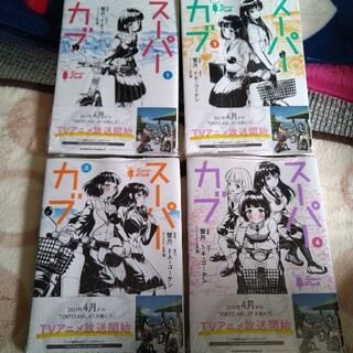 カドカワショテン(角川書店)のスーパーカブ 新品1~4巻 シュリンク付き(少年漫画)