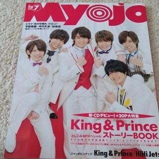 Myojo (ミョウジョウ) 2018年 07月号(アート/エンタメ/ホビー)