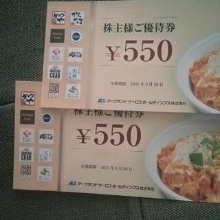アークランドサービス株主優待券550円×2枚(フード/ドリンク券)
