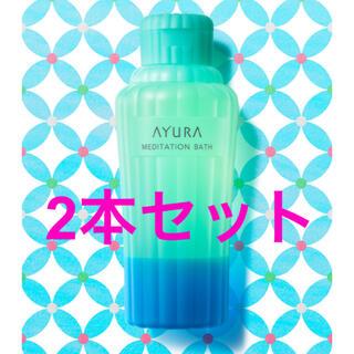 アユーラ(AYURA)の【新品未開封】アユーラ限定入浴剤メディテーションバス香涼み(入浴剤/バスソルト)