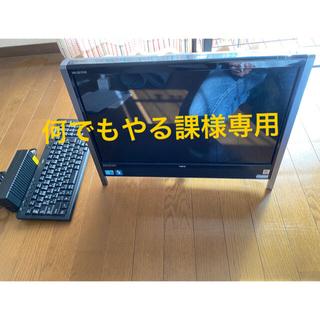 NEC - NEC モニター一体型パソコン