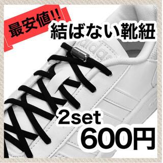 シルバー×黒紐 2セット カプセルタイプ 結ばない靴紐 伸びる靴紐(シューズ)