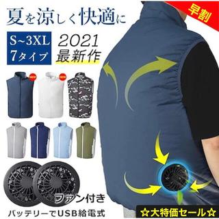 空調ベスト 作業服 空調服 ベスト ファン付 セット USB 暑さ 熱中症 対策