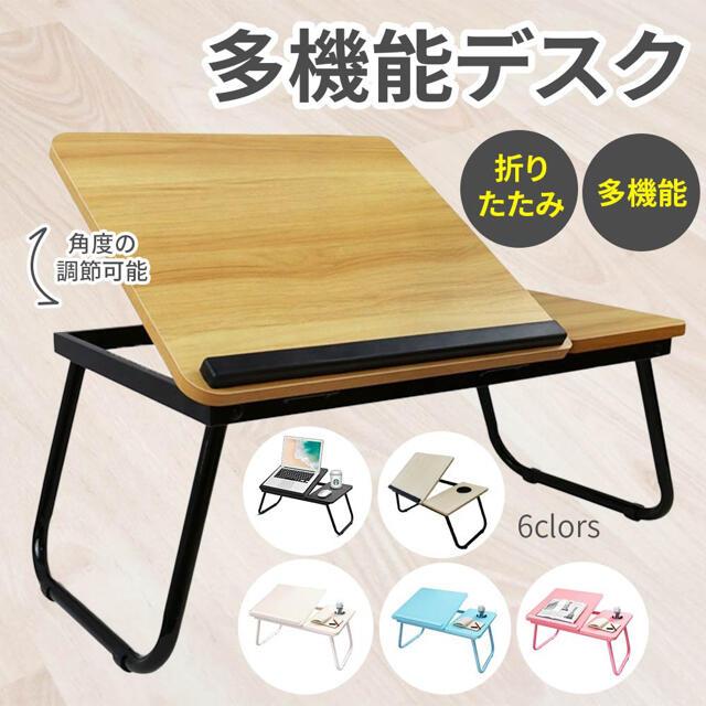 再入荷!テーブル 折りたたみテーブル ベッドテーブル ミニテーブル ローテーブル インテリア/住まい/日用品の机/テーブル(ローテーブル)の商品写真