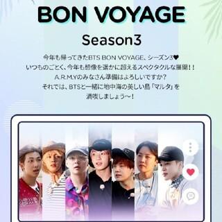 防弾少年団(BTS) - ボンボヤージュseason3 5枚set 高画質BTS BON VOYAGE