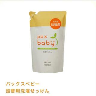 タイヨウユシ(太陽油脂)のパックスベビー 洗濯せっけん(おむつ/肌着用洗剤)
