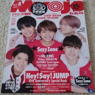 Myojo (ミョウジョウ) 2017年 08月号(アート/エンタメ/ホビー)
