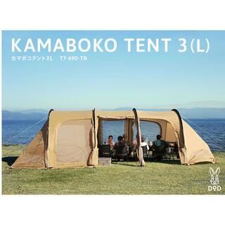 スノーピーク(Snow Peak)のカマボコテント 3L KAMABOKO TENT(テント/タープ)
