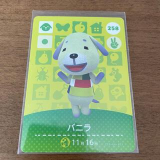 Nintendo Switch - あつ森 amiiboカード バニラ 258