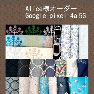 6/12*1 Alice様✿手帳型スマホケースミナペルホネンハンドメイド(スマホケース)