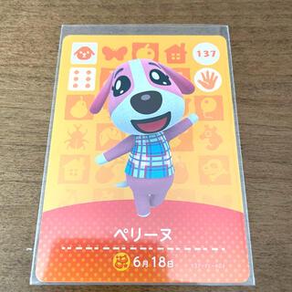 Nintendo Switch - あつ森 amiiboカード ペリーヌ 137