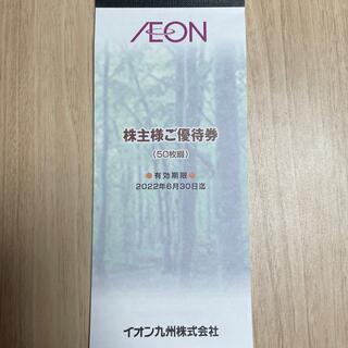 イオン(AEON)のイオン株主優待券5000円分2022年6月30日まで(ショッピング)