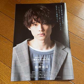 ジャニーズ(Johnny's)のSixTONES 松村北斗 1万字 10000字インタビュー(アイドルグッズ)