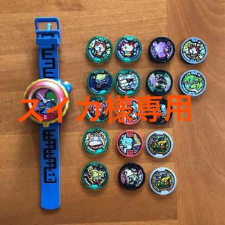 バンダイ(BANDAI)のスイカ様専用 妖怪ウォッチ 時計 メダル(キャラクターグッズ)