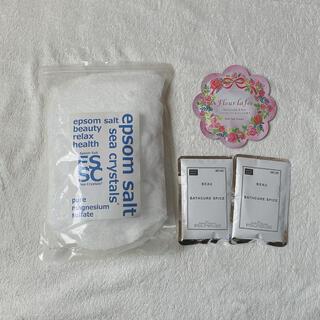 エプソムソルト フルールラフェ BEAU BATHCURE SPICE 入浴剤(入浴剤/バスソルト)