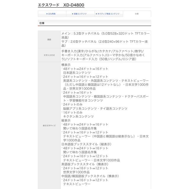 CASIO(カシオ)のCASIO EX-word XD-D4800 電子辞書 スマホ/家電/カメラのPC/タブレット(電子ブックリーダー)の商品写真
