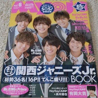 Myojo (ミョウジョウ) 2017年 06月号(アート/エンタメ/ホビー)