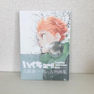 ハイキュー!! Complete Illustration Book(イラスト集/原画集)