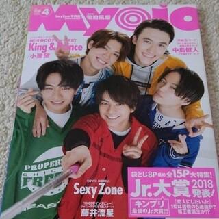 Myojo (ミョウジョウ) 2018年 04月号(アート/エンタメ/ホビー)