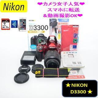 Nikon - ❤カメラ女子人気❤Wi-Fiでスマホに転送❤Nikon D3300 ❤A