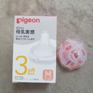 ピジョン(Pigeon)のピジョン 母乳実感 Mサイズ 新品未使用 1個(哺乳ビン用乳首)