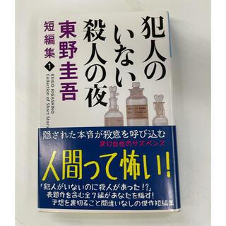 コウブンシャ(光文社)の東野圭吾 犯人のいない殺人の夜 短篇集 ♡(文学/小説)