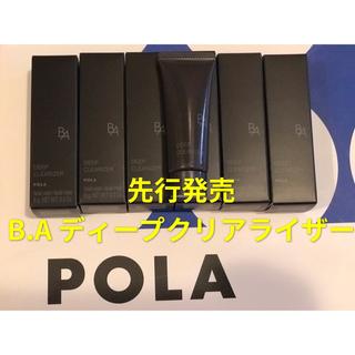 POLA - 先行発売 7月1発売予定 B.A ディープクリアライザー