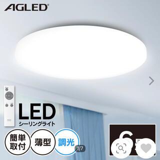 シーリングライト LED 照明 6畳 調光 おしゃれ シンプル 工事不要タイマー(天井照明)