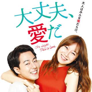 韓国ドラマ 大丈夫、愛だ!  全話(韓国/アジア映画)