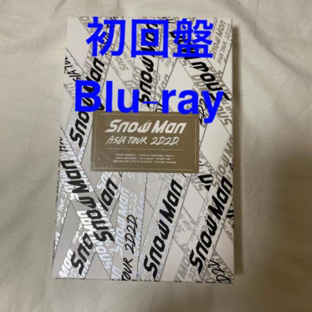Johnny's(ジャニーズ)のSnow Man ASIA TOUR 2D.2D. 初回盤Blu-ray エンタメ/ホビーのDVD/ブルーレイ(アイドル)の商品写真