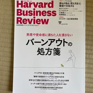 ダイヤモンドシャ(ダイヤモンド社)のHarvard Business Review (ハーバード・ビジネス・レビュー(ビジネス/経済/投資)