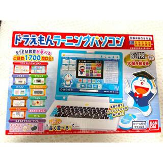 バンダイ(BANDAI)のドラえもんラーニングパソコン 新品未開封(知育玩具)