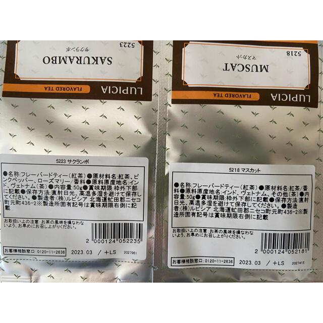 LUPICIA(ルピシア)のルピシア マスカット サクランボ リーフティーセット LUPICIA 食品/飲料/酒の飲料(茶)の商品写真