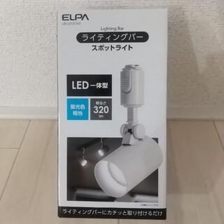 LEDライティングバー用ライト ホワイト LRS-L01L(IV)(天井照明)