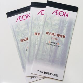 イオン(AEON)の株主優待 イオン北海道(ショッピング)