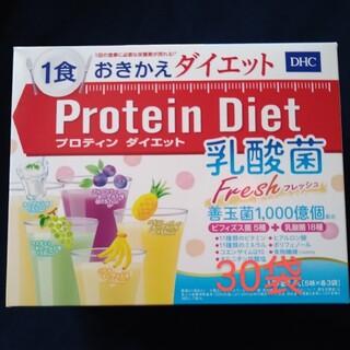 ディーエイチシー(DHC)のプロテインダイエット30袋(プロテイン)