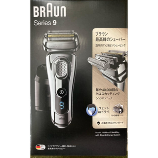 BRAUN - BRAUN 9295cc-P 新品未使用